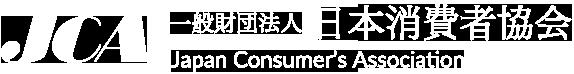 一般財団法人 日本消費者協会   JCA