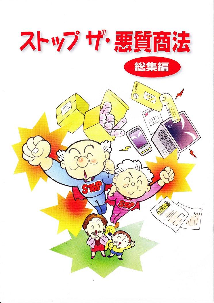 ストップ ザ・悪質商法 総集編