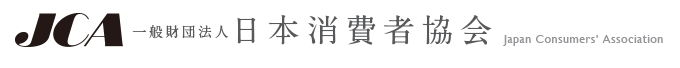一般財団法人 日本消費者協会 | JCA
